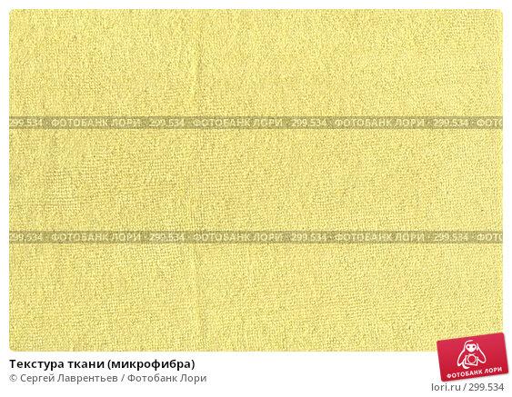 Купить «Текстура ткани (микрофибра)», фото № 299534, снято 23 марта 2018 г. (c) Сергей Лаврентьев / Фотобанк Лори