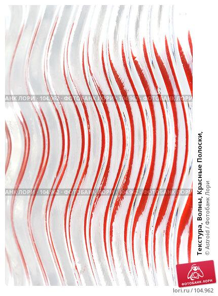 Текстура, Волны, Красные Полоски,, фото № 104962, снято 30 марта 2017 г. (c) Astroid / Фотобанк Лори