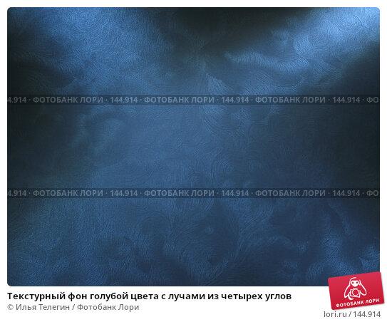 Текстурный фон голубой цвета с лучами из четырех углов, фото № 144914, снято 9 декабря 2007 г. (c) Илья Телегин / Фотобанк Лори