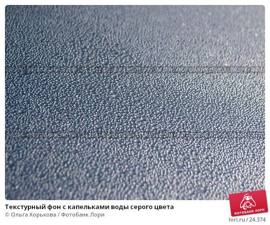 Текстурный фон с капельками воды серого цвета, фото № 24374, снято 27 августа 2006 г. (c) Ольга Хорькова / Фотобанк Лори
