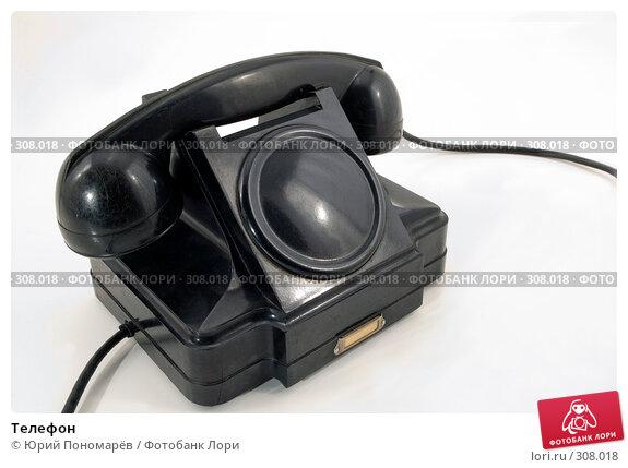 Телефон, фото № 308018, снято 28 мая 2008 г. (c) Юрий Пономарёв / Фотобанк Лори