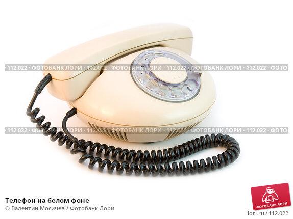 Телефон на белом фоне, фото № 112022, снято 26 ноября 2006 г. (c) Валентин Мосичев / Фотобанк Лори