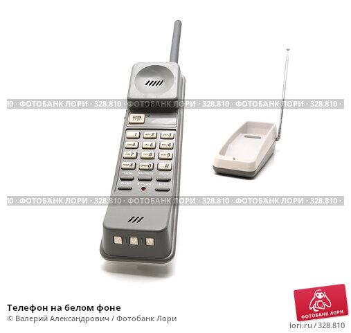 Телефон на белом фоне, фото № 328810, снято 10 июня 2008 г. (c) Валерий Александрович / Фотобанк Лори