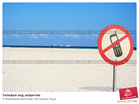 Телефон под запретом, фото № 217758, снято 4 декабря 2016 г. (c) Иванюшин Виталий / Фотобанк Лори