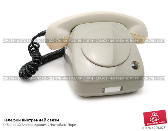 Телефон внутренней связи, фото № 229078, снято 16 марта 2008 г. (c) Валерий Александрович / Фотобанк Лори