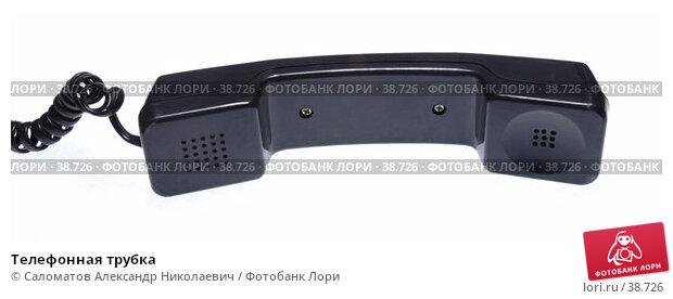 Телефонная трубка, фото № 38726, снято 5 октября 2005 г. (c) Саломатов Александр Николаевич / Фотобанк Лори