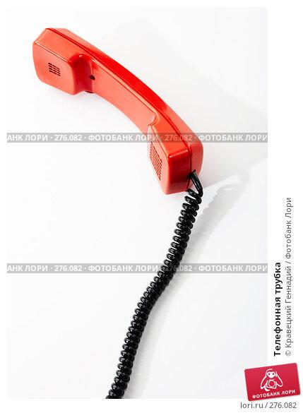 Телефонная трубка, фото № 276082, снято 25 ноября 2005 г. (c) Кравецкий Геннадий / Фотобанк Лори