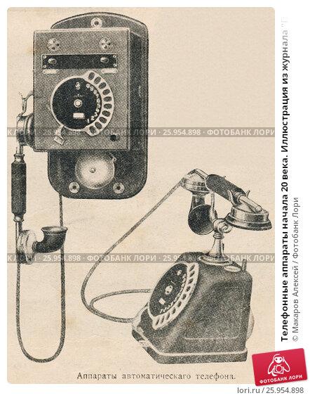 """Купить «Телефонные аппараты начала 20 века. Иллюстрация из журнала """"Природа и люди"""", № 18, 1915 год», иллюстрация № 25954898 (c) Макаров Алексей / Фотобанк Лори"""