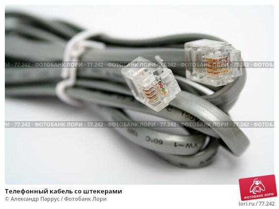 Телефонный кабель со штекерами, фото № 77242, снято 9 октября 2006 г. (c) Александр Паррус / Фотобанк Лори