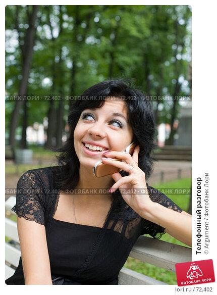 Телефонный разговор, фото № 72402, снято 25 июля 2007 г. (c) Argument / Фотобанк Лори