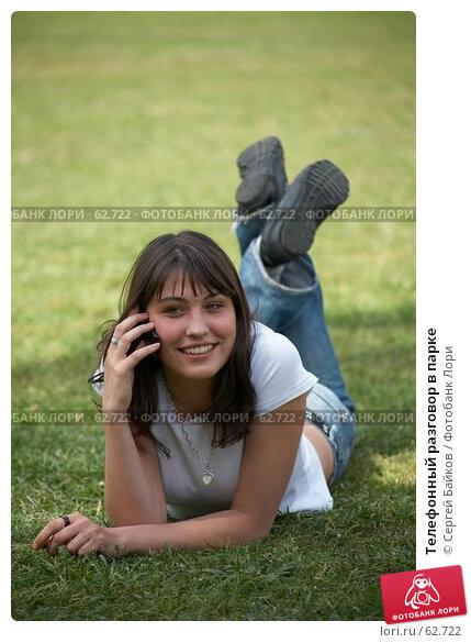 Телефонный разговор в парке, фото № 62722, снято 24 июня 2007 г. (c) Сергей Байков / Фотобанк Лори