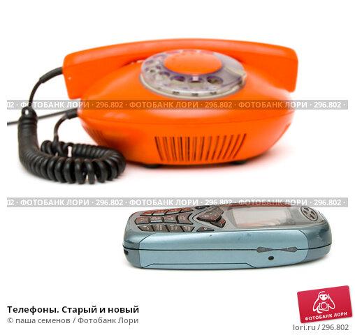 Телефоны. Старый и новый, фото № 296802, снято 20 мая 2008 г. (c) паша семенов / Фотобанк Лори