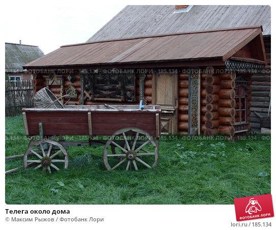 Телега около дома, фото № 185134, снято 17 октября 2007 г. (c) Максим Рыжов / Фотобанк Лори