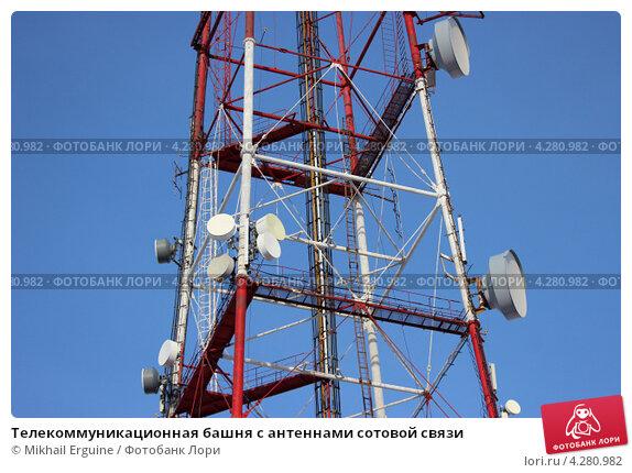 Купить «Телекоммуникационная башня с антеннами сотовой связи», фото № 4280982, снято 10 февраля 2013 г. (c) Mikhail Erguine / Фотобанк Лори