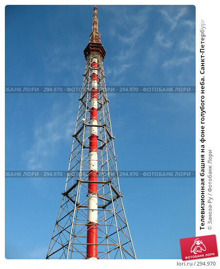 Купить «Телевизионная башня на фоне голубого неба. Санкт-Петербург», фото № 294970, снято 17 мая 2008 г. (c) Заноза-Ру / Фотобанк Лори