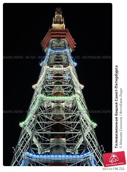 Купить «Телевизионная башня Санкт-Петербурга», фото № 96722, снято 12 января 2007 г. (c) Максим Соколов / Фотобанк Лори
