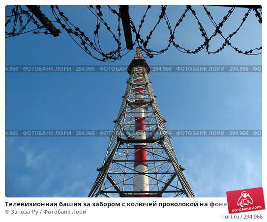 Телевизионная башня за забором с колючей проволокой на фоне голубого неба. Санкт-Петербург, фото № 294966, снято 17 мая 2008 г. (c) Заноза-Ру / Фотобанк Лори