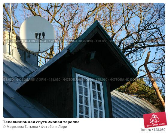 Купить «Телевизионная спутниковая тарелка», фото № 128050, снято 3 января 2007 г. (c) Морозова Татьяна / Фотобанк Лори