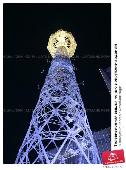 Телевизионная вышка ночью в окружении зданий, фото № 93150, снято 5 октября 2007 г. (c) Владимир Власов / Фотобанк Лори