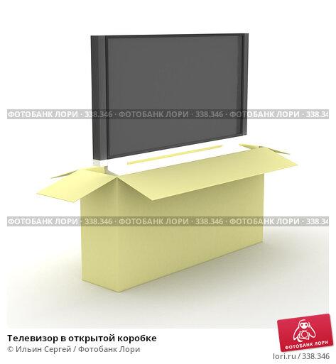 Телевизор в открытой коробке, иллюстрация № 338346 (c) Ильин Сергей / Фотобанк Лори