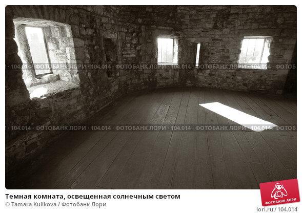 Темная комната, освещенная солнечным светом, фото № 104014, снято 25 апреля 2017 г. (c) Tamara Kulikova / Фотобанк Лори