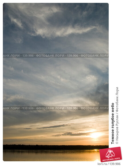 Темное голубое небо, фото № 139906, снято 31 августа 2007 г. (c) Насыров Руслан / Фотобанк Лори