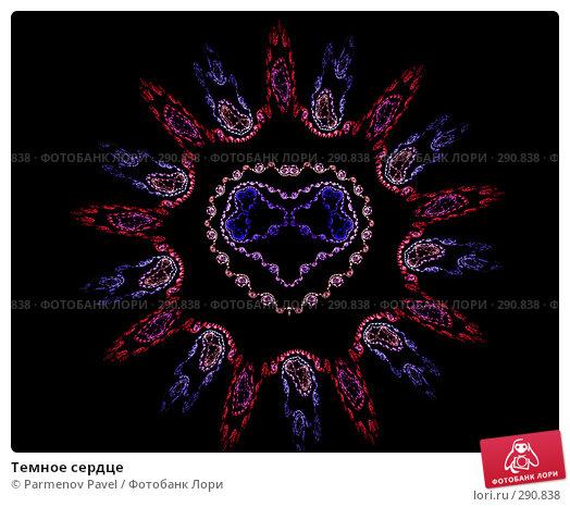 Темное сердце, иллюстрация № 290838 (c) Parmenov Pavel / Фотобанк Лори
