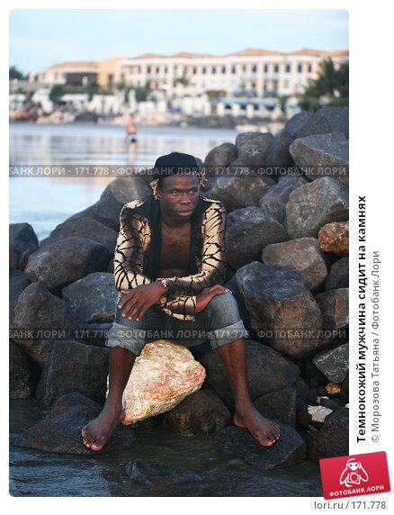 Темнокожий мужчина сидит на камнях, фото № 171778, снято 29 октября 2007 г. (c) Морозова Татьяна / Фотобанк Лори