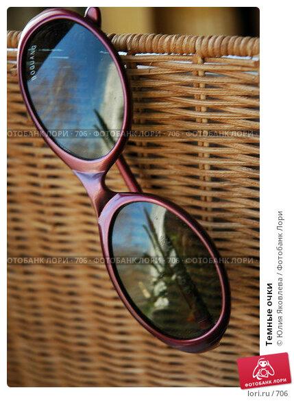 Темные очки, фото № 706, снято 3 ноября 2005 г. (c) Юлия Яковлева / Фотобанк Лори