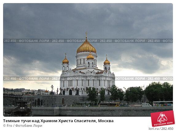Темные тучи над Храмом Христа Спасителя, Москва, фото № 282450, снято 27 мая 2005 г. (c) Fro / Фотобанк Лори