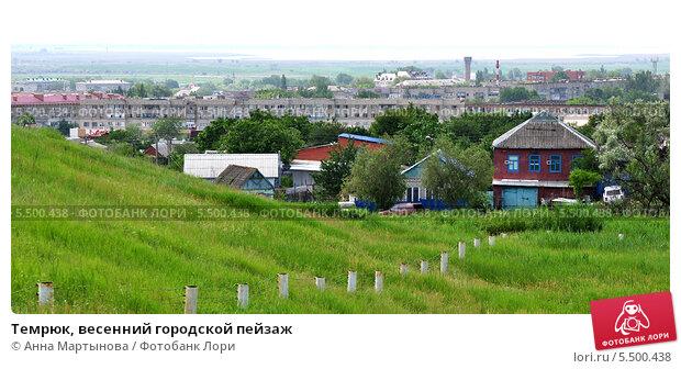 Темрюк, весенний городской пейзаж (2012 год). Стоковое фото, фотограф Анна Мартынова / Фотобанк Лори