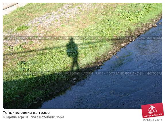 Тень человека на траве, эксклюзивное фото № 7614, снято 7 сентября 2005 г. (c) Ирина Терентьева / Фотобанк Лори