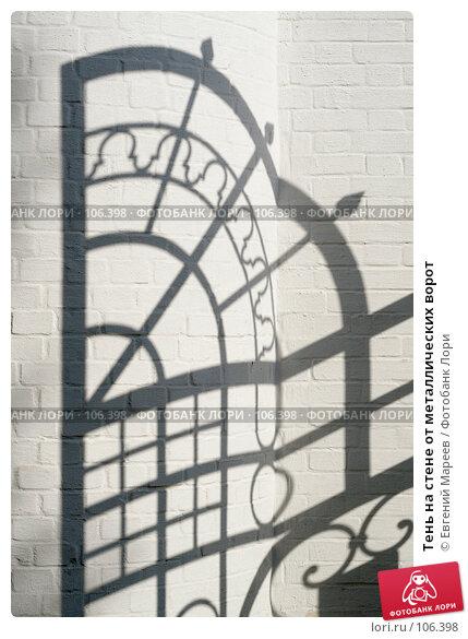 Тень на стене от металлических ворот, фото № 106398, снято 29 сентября 2007 г. (c) Евгений Мареев / Фотобанк Лори