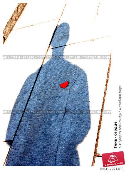 Тень - сердце, фото № 271810, снято 30 марта 2008 г. (c) Недорез Александр / Фотобанк Лори