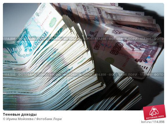 Купить «Теневые доходы», фото № 114898, снято 12 сентября 2007 г. (c) Ирина Мойсеева / Фотобанк Лори