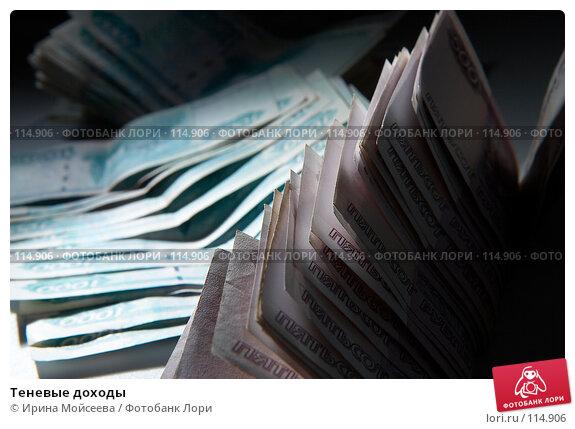 Теневые доходы, фото № 114906, снято 12 сентября 2007 г. (c) Ирина Мойсеева / Фотобанк Лори