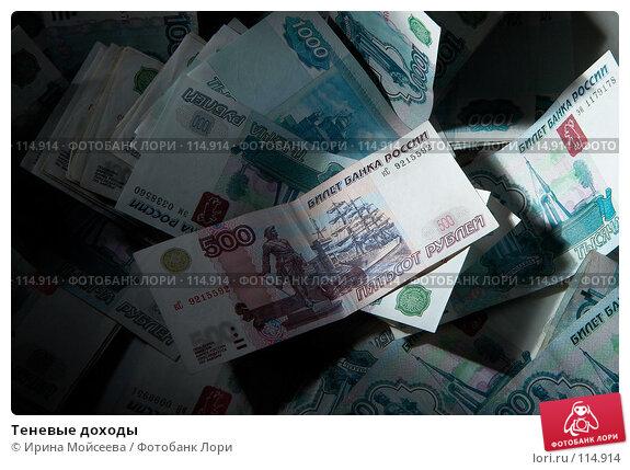 Купить «Теневые доходы», фото № 114914, снято 12 сентября 2007 г. (c) Ирина Мойсеева / Фотобанк Лори