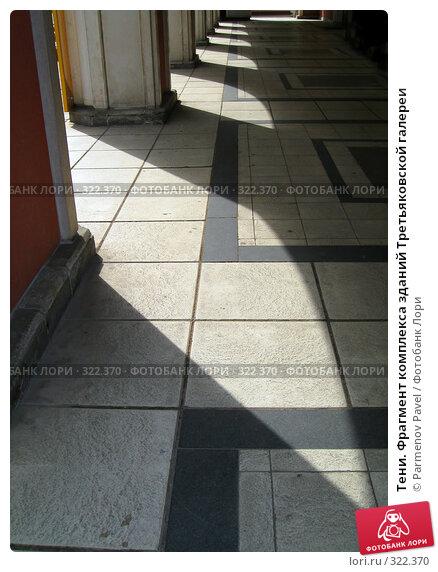 Тени. Фрагмент комплекса зданий Третьяковской галереи, фото № 322370, снято 29 мая 2008 г. (c) Parmenov Pavel / Фотобанк Лори