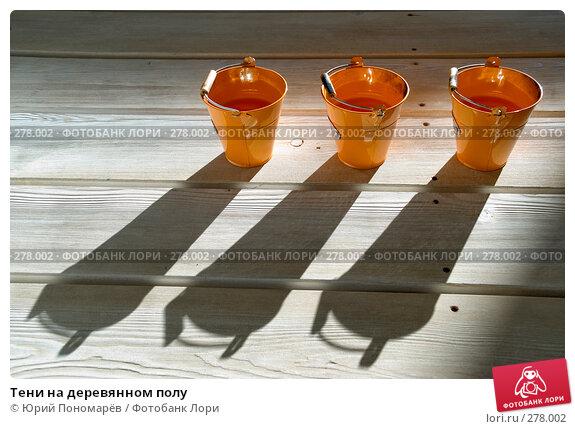 Тени на деревянном полу, фото № 278002, снято 15 февраля 2008 г. (c) Юрий Пономарёв / Фотобанк Лори