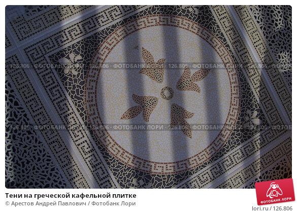 Тени на греческой кафельной плитке, фото № 126806, снято 29 июня 2007 г. (c) Арестов Андрей Павлович / Фотобанк Лори