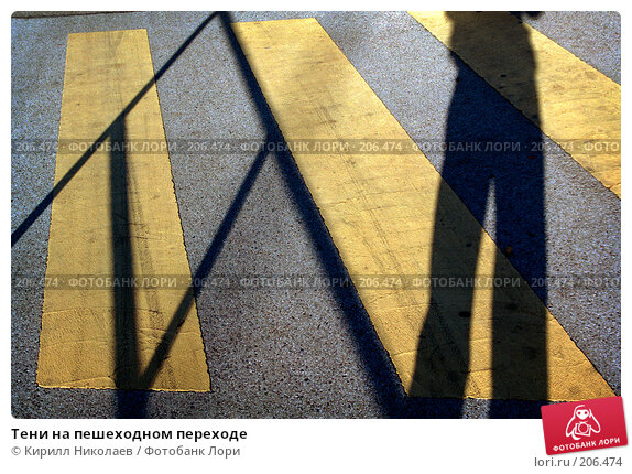 Купить «Тени на пешеходном переходе», фото № 206474, снято 12 декабря 2017 г. (c) Кирилл Николаев / Фотобанк Лори
