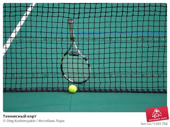Купить «Теннисный корт», фото № 1031754, снято 12 августа 2009 г. (c) Oleg Kozhemyakin / Фотобанк Лори