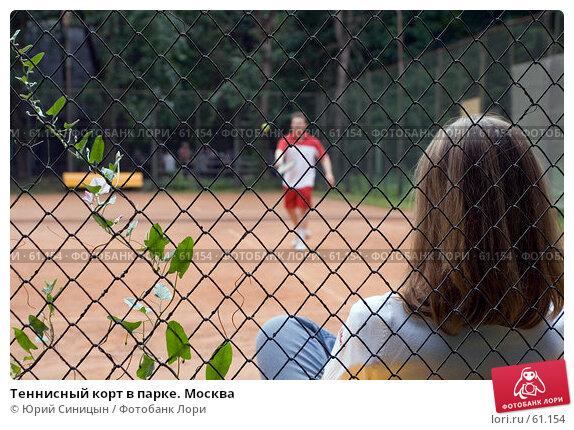 Теннисный корт в парке. Москва, фото № 61154, снято 30 июня 2007 г. (c) Юрий Синицын / Фотобанк Лори