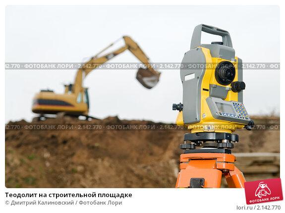 Купить «Теодолит на строительной площадке», фото № 2142770, снято 28 октября 2010 г. (c) Дмитрий Калиновский / Фотобанк Лори