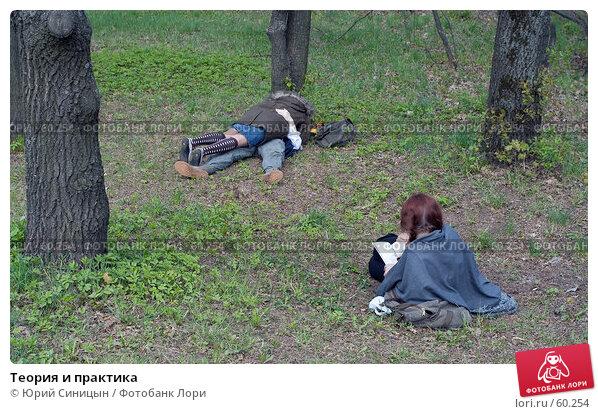 Купить «Теория и практика», фото № 60254, снято 7 мая 2007 г. (c) Юрий Синицын / Фотобанк Лори
