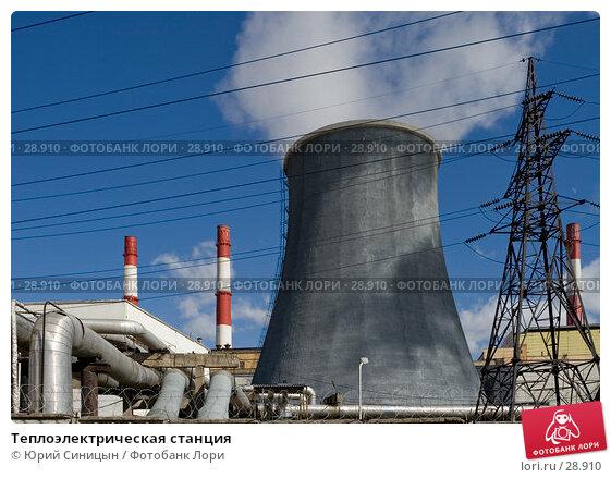 Теплоэлектрическая станция, фото № 28910, снято 25 марта 2007 г. (c) Юрий Синицын / Фотобанк Лори
