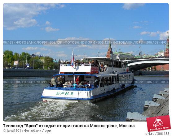 """Теплоход """"Бриз"""" отходит от пристани на Москве-реке, Москва, эксклюзивное фото № 306138, снято 27 апреля 2008 г. (c) lana1501 / Фотобанк Лори"""