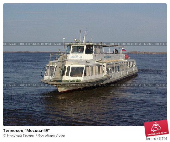 """Теплоход """"Москва-49"""", фото № 6746, снято 17 мая 2005 г. (c) Николай Гернет / Фотобанк Лори"""