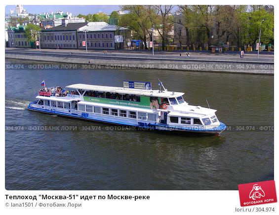 "Теплоход ""Москва-51"" идет по Москве-реке, эксклюзивное фото № 304974, снято 27 апреля 2008 г. (c) lana1501 / Фотобанк Лори"