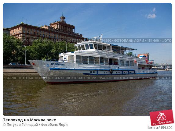 Теплоход на Москва реке, фото № 154690, снято 9 июня 2007 г. (c) Петухов Геннадий / Фотобанк Лори